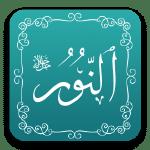 النور - أسماء الله الحسنى - مشروع سلام