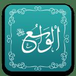 الواسع - أسماء الله الحسنى - مشروع سلام