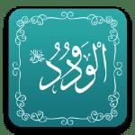 الودود - أسماء الله الحسنى - مشروع سلام