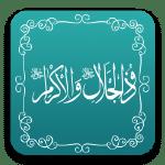 ذو الجلال والاكرام - أسماء الله الحسنى - مشروع سلام