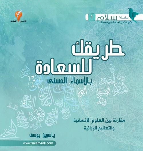 طريقك للسعادة - كتب - مشروع سلام