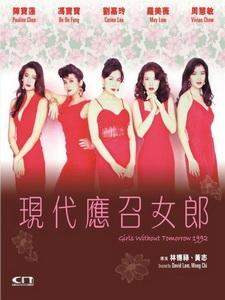 [中] 現代應召女郎 (Girls Without Tomorrow) (1992) - 藍光電影 SaleGameZ