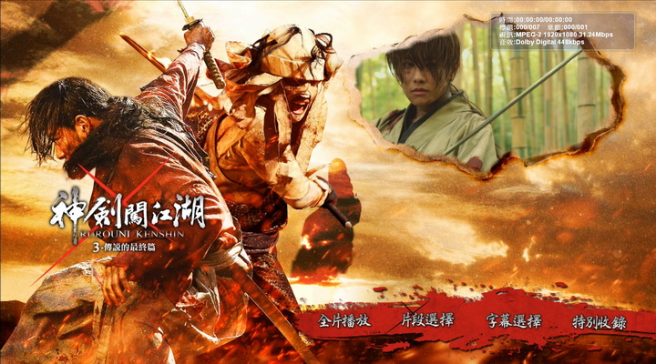[日] 神劍闖江湖 3 - 傳說的最終篇 (Rurouni Kenshin - The Legend Ends) (2014)[臺版] - 藍光電影 SaleGameZ