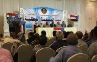عاجل :المجلس الإنتقالي يبدأ في تدشين الجمعية الوطنية الجنوبية في عدن ويناقش في فندق كورال كيفية إختيار الأعضاء