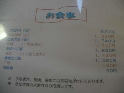 unafuji21