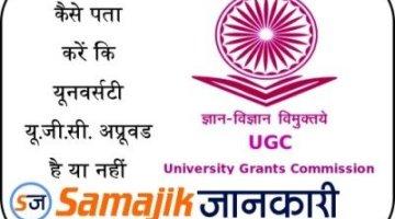 Kaise Pta Kare Ki University UGC Approved Hai Ya Nhi ? ese janne ke liye ye article apke liye bhut jaruri hai.