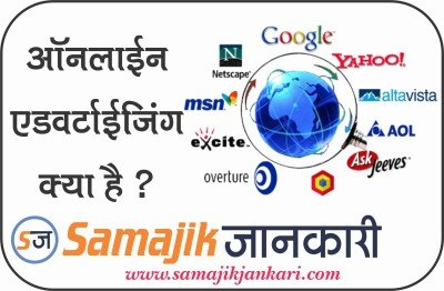 Online Advertising Kya Hai ? Advertisement In Hindi