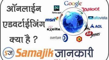 Online Advertising Kya Hai ? Advertisement In Hindi