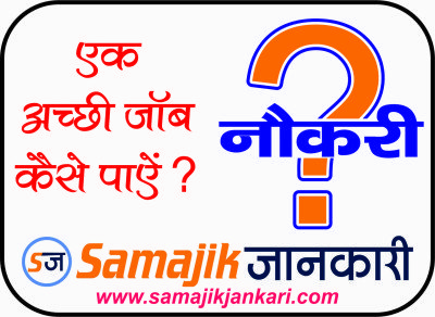 How To Get A Best Job In Hindi ? Private Job Kaise Paye