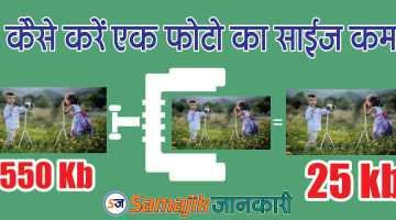 How To Compress A Photo Without Losing Quality Hindi