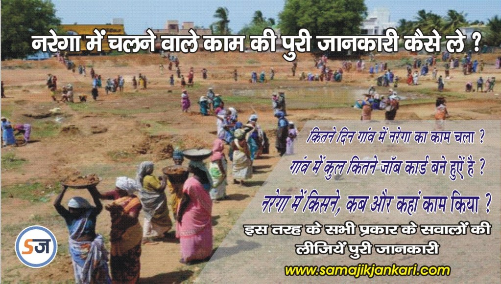 How To Get Nrega Work Information In Hindi ?