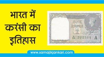भारत में करंसी का इतिहास History of Indian Rupee In Hindi