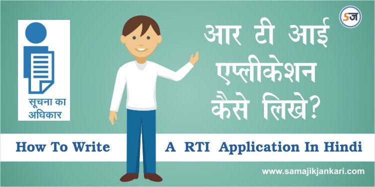 RTI Kya Hai ? Suchna Ka Adhikar 2005 Rules In Hindi