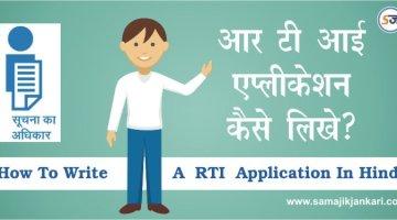 आर.टी.आई. (RTI) एप्लीकेशन कैसे लिखे ?