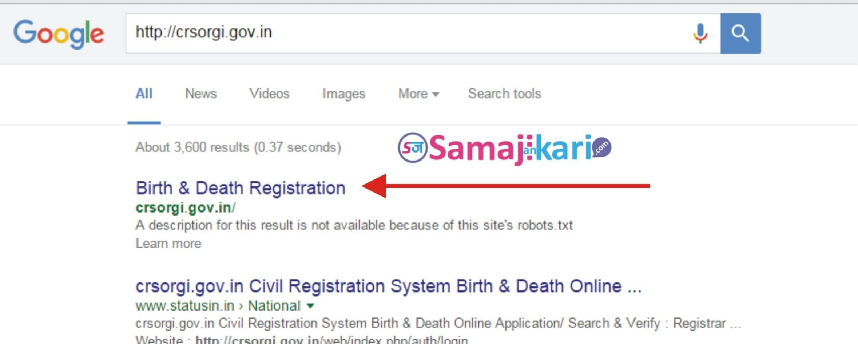Check birth certificate online samajik jankari check birth certificate online aiddatafo Gallery