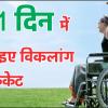 विकलांग सर्टिफिकेट कैसे बनवाएं ? How to Get Physically Handicapped Certificate