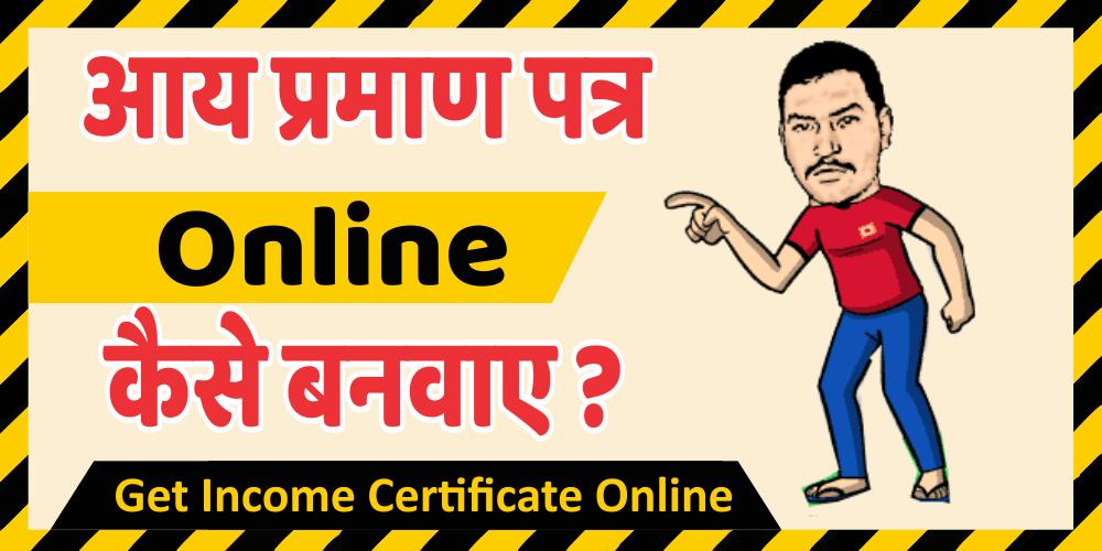 आय प्रमाण पत्र Online कैसे बनवाए ? Get Income Certificate Online