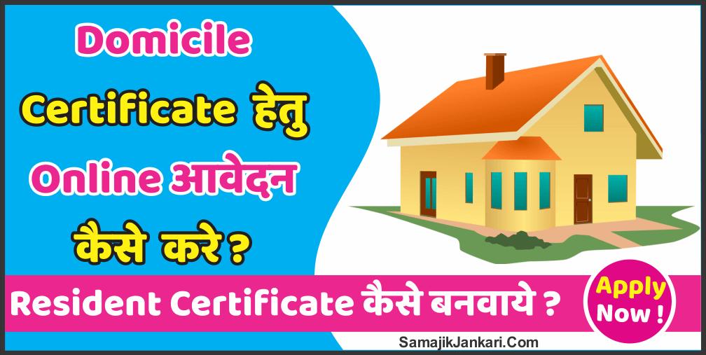 Online Domicile Certificate कैसे बनवाये ? Resident Certificate