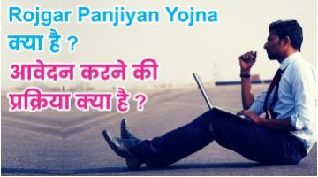 Rojgar Panjiyan Yojana क्या है ? रोजगार पंजीयन ऑनलाइन रजिस्ट्रेशन कैसे करे ?