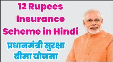 12-Rupees-Insurance-Scheme-in-Hindi-l-प्रधानमंत्री-सुरक्षा-बीमा-योजना-2018-19