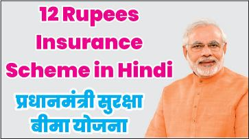 12 Rupees Insurance Scheme in Hindi