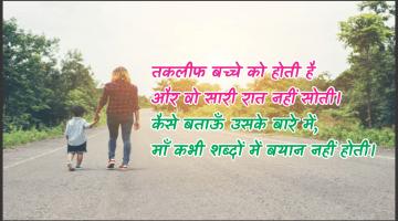 माँ के बारे में अनमोल वचन l Maa Ke Bare Me Anmol Vachan 1