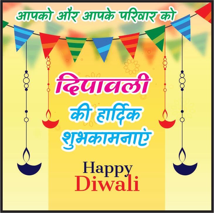 Happy Diwali Wishes In Hindi l Best Diwali Quotes In Hindi 2018