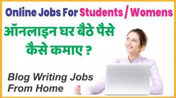 Online Jobs For Womens l Blog Writing Jobs From Home