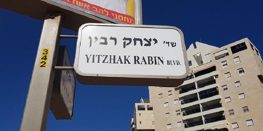 Yitzchak Rabin… How Do We Remember?