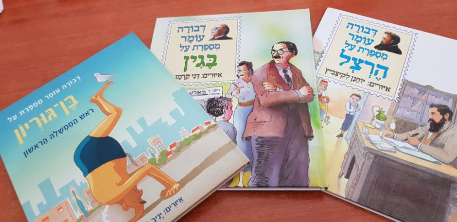 20181130_193550-min Are These Israeli Authors on Your Bookshelves!!!