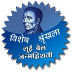 Louis Braille: Birth Bicentenary Special
