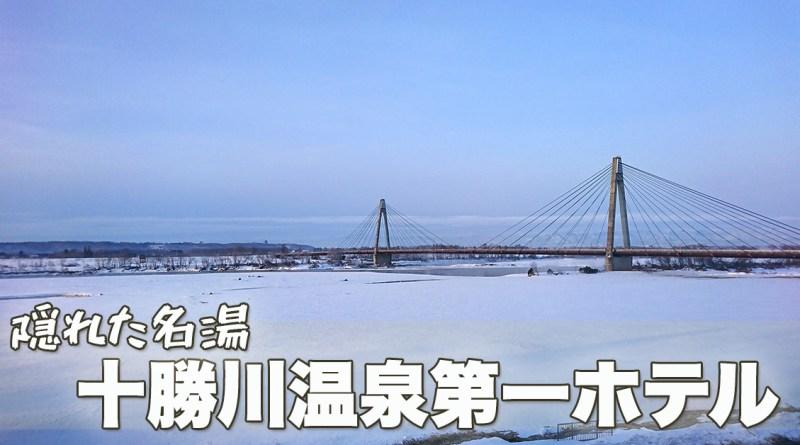 北海道 隱れた名湯 十勝川溫泉第一ホテル