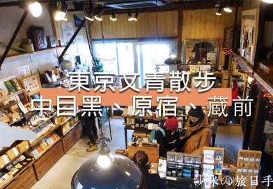 東京文青散步:中目黑、原宿、蔵前