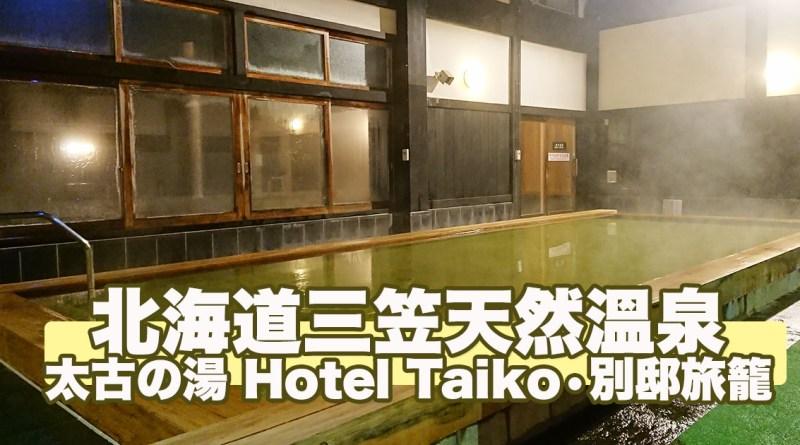 【北海道】三笠天然溫泉 太古の湯 Hotel Taiko•別邸 旅籠