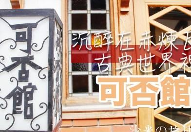 【岩手】Cafe日和:沉醉在赤煉瓦的古典世界裡 光原社可否館