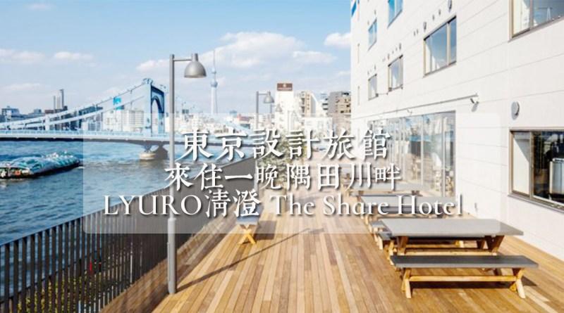 【東京】東京設計旅館 來住一晚隅田川畔 LYURO清澄 The Share Hotel