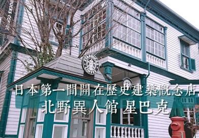 【神戶】百年美式建築嘆咖啡 北野異人館星巴克分店