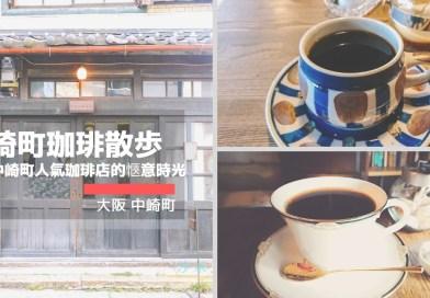 【大阪】中崎町咖啡散步 3間人氣咖啡店的愜意時光
