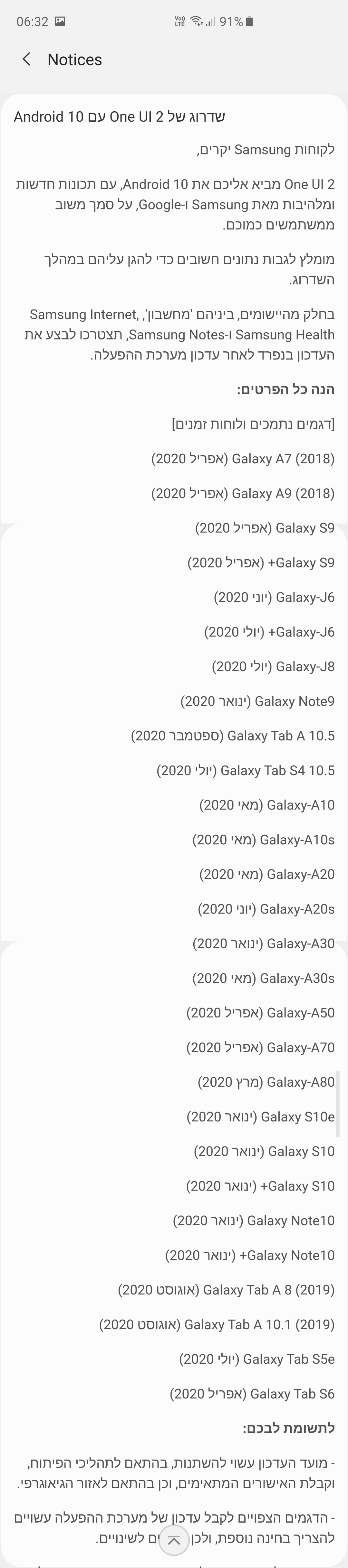 [UPDATED] Samsung phones getting Android 10 + One UI 2.0 update in January 1