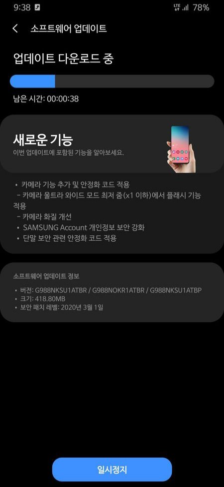 Galaxy S20 first update