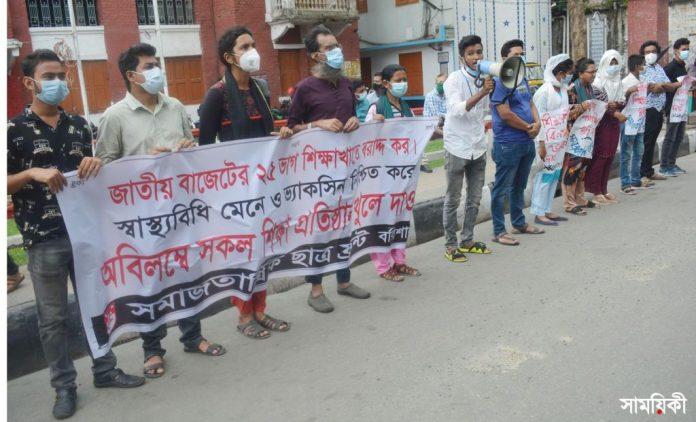 barisal pic226 5 21 শিক্ষা প্রতিষ্ঠান খুলে দেয়ার দাবীতে বরিশালে বিক্ষোভ মিছিল