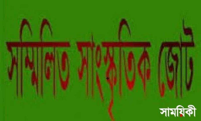 bb সোহরাওয়ার্দী উদ্যানকে রক্ষার আহ্ববান: <br>১০টি জাতীয় ভিত্তিক সাংস্কৃতিক ফেডারেশানের যৌথ বিবৃতি