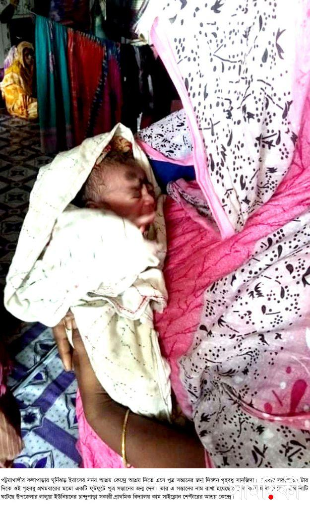 kalapara pic2 cyclone yeas boarn Bellal 26 05 2021 ঘূর্নিঝড় 'ইয়াস', আশ্রয় কেন্দ্রে জন্ম নিল বেল্লাল
