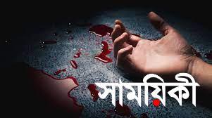 last ned মহেশখালীতে পিতার নেতৃত্বে <br>ঘুমন্ত ছেলেকে জবাই করে হত্যা করেছে আততায়ীরা