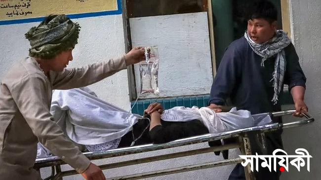 lk আফগানিস্তানের কাবুলে শিক্ষা প্রতিষ্ঠানে আত্মঘাতী বোমা হামলায় নিহত ৪০