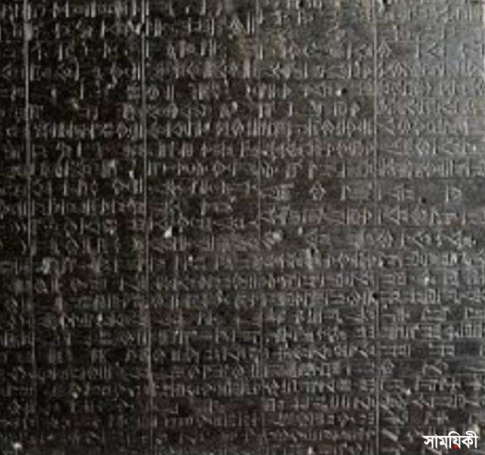 10 পৃথিবীর সব চেয়ে প্রাচীন লিখিত আইন