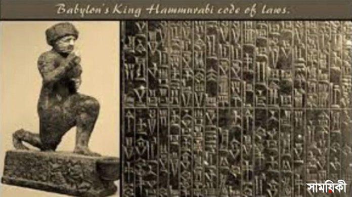 6 1 পৃথিবীর সব চেয়ে প্রাচীন লিখিত আইন