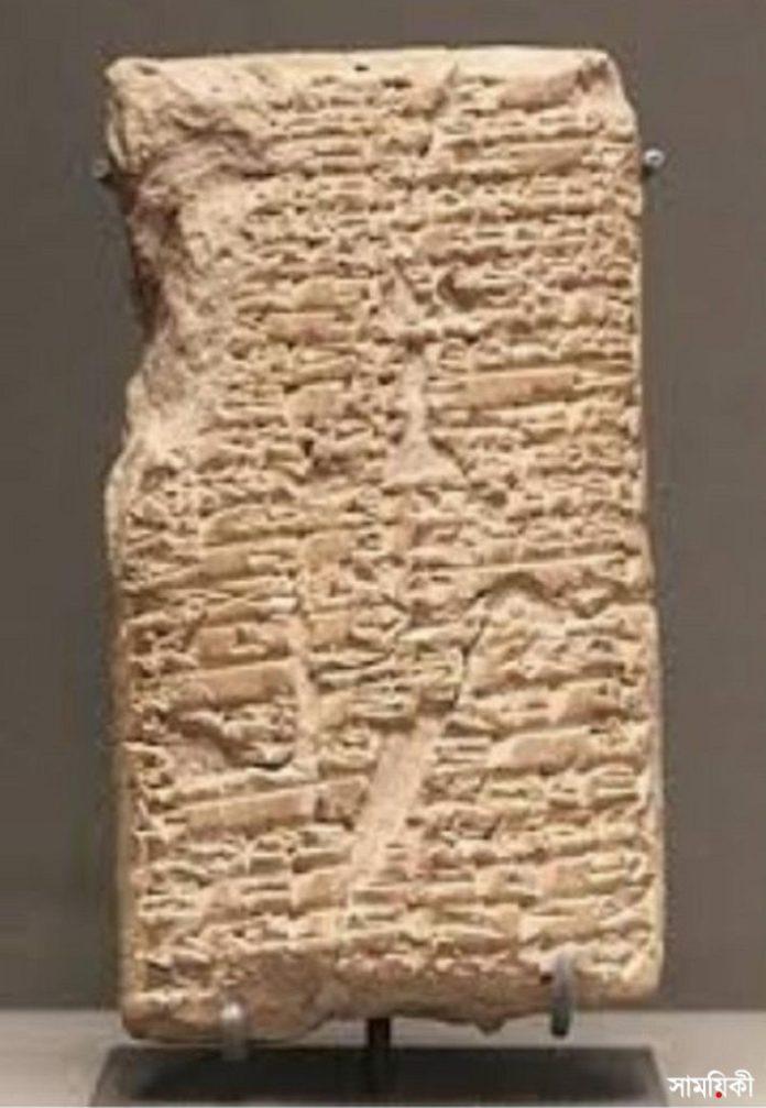8 পৃথিবীর সব চেয়ে প্রাচীন লিখিত আইন