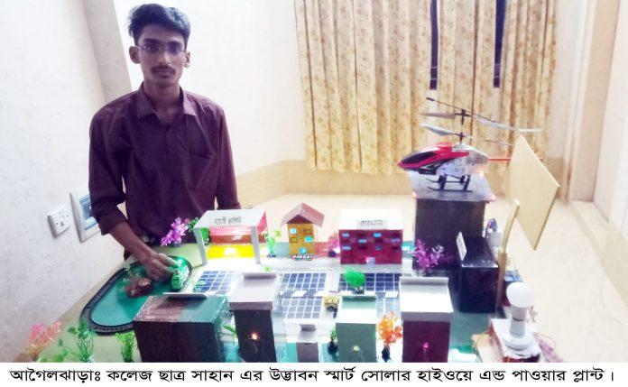 Barishal Photo College student makes Smart Solor Highway Power Plant scaled আগৈলঝাড়ার কলেজ ছাত্র সাহান বিদ্যুৎ উৎপাদনে স্মার্ট সোলার হাইওয়ে পাওয়ার প্লান্ট উদ্ভাবন করেেছ