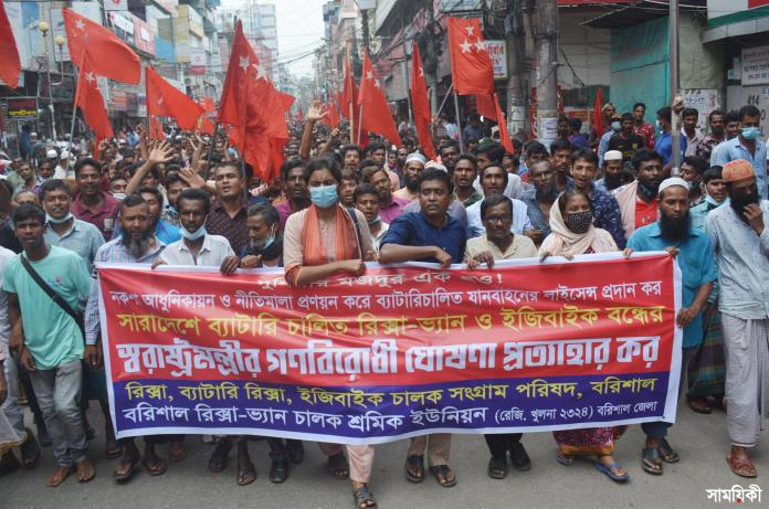 Barishal photo Battery operated road transport owners and drivers blocking road held agitation rally protesting restriction imposed against plying those on road 3 বরিশালে ব্যাটারী চালিত গাড়ী বন্ধের প্রতিবাদে সড়ক অবরোধ ও বিক্ষোভ সমাবেশ অনুষ্ঠিত